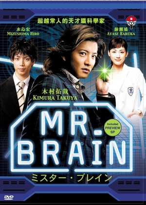 Download Mr Brain